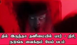 Nisi – Tamil Horror Short Film