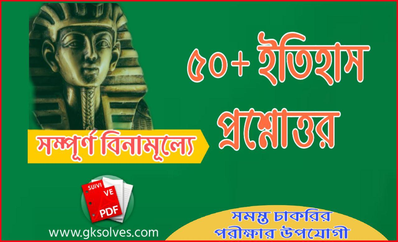 Indian History Short Question And Answer Pdf In Bengali | History Gk In Bengali Language Pdf | History Mcq Bengali Pdf | General Knowledge Pdf | History Book In Bengali Version Pdf