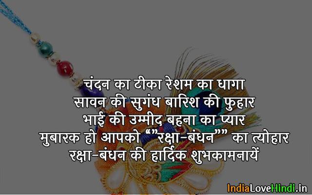 raksha bandhan images download free