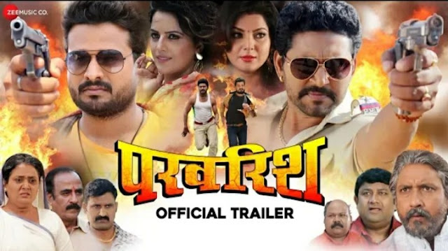 Parvarish Bhojpuri Film Download - Ritesh Pandey Bbojpuri Film Download