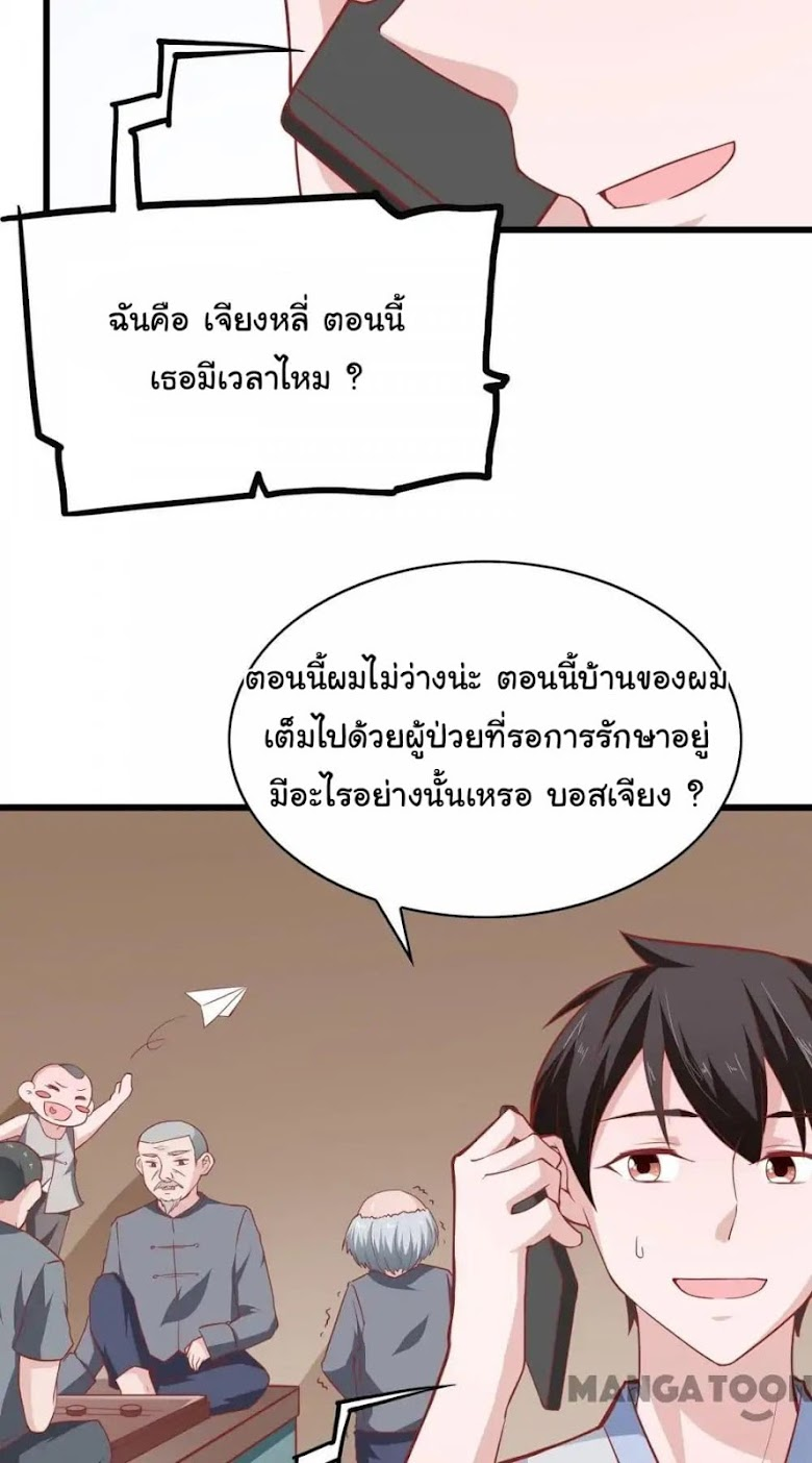 Almight Network - หน้า 30