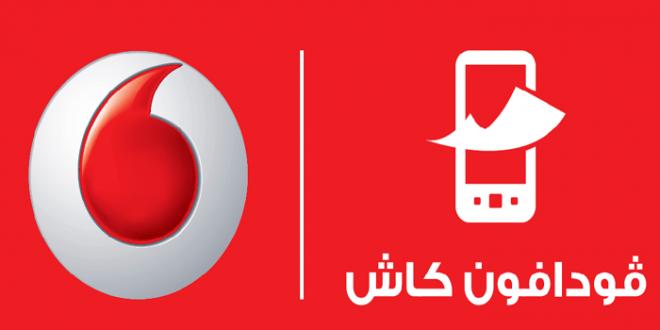 فلوس اون لاين فودافون كاش Vodafone Cash