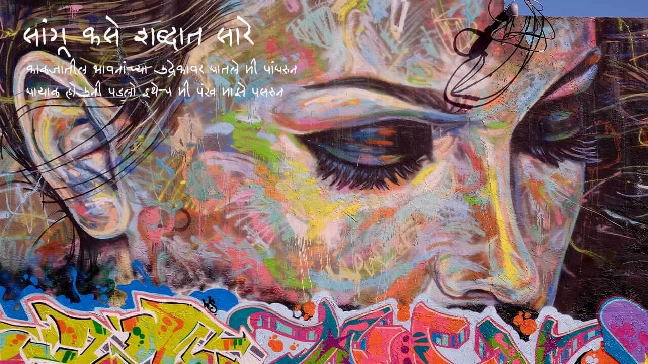 सांगू कसे शब्दात सारे - मराठी गझल   Sangu Kase Shabdat Sare - Marathi Ghazal