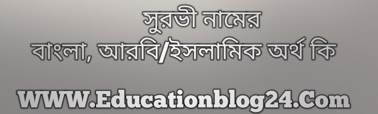 Surbhi name meaning in Bengali, সুরভী নামের অর্থ কি, সুরভী নামের বাংলা অর্থ কি, সুরভী নামের ইসলামিক অর্থ কি, সুরভী কি ইসলামিক /আরবি নাম