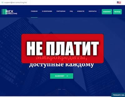 Скриншоты выплат с хайпа rex-consulting.biz