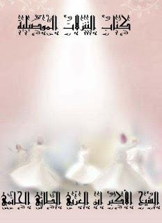 الشيخ الأكبر ابن العربي في إسرائه مع المخاطبة بآدم عليه السلام .كتاب التنزلات الموصلية الشيخ الأكبر محيي الدين ابن العربي الطائي الحاتمي