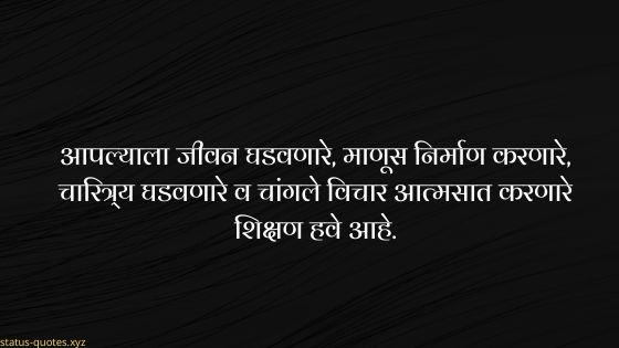 swami vivekananda suvichar quotes thought status in marathi