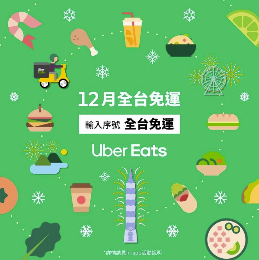 UberEat 吳柏毅在淡水開啟美食外送服務 新市鎮的朋友覓食多一個選擇 - 大小貪吃遊世界