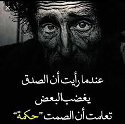 صور معبرة عن الحياة ، عندما رأيت ان الصدق يغضب البعض تعلمت ان الصمت حكمة