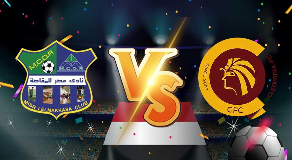 مصر المقاصة وسيراميكا كليوباترا