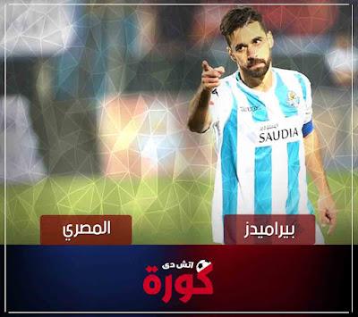 بث مباشر مباراة المصري وبيراميدز اليوم