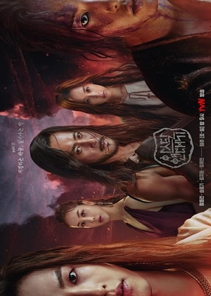 Arthdal Chronicles Part 2: The Sky Turning Inside Out, Rising Land Plot synopsis, cast, Korean Drama Tv series