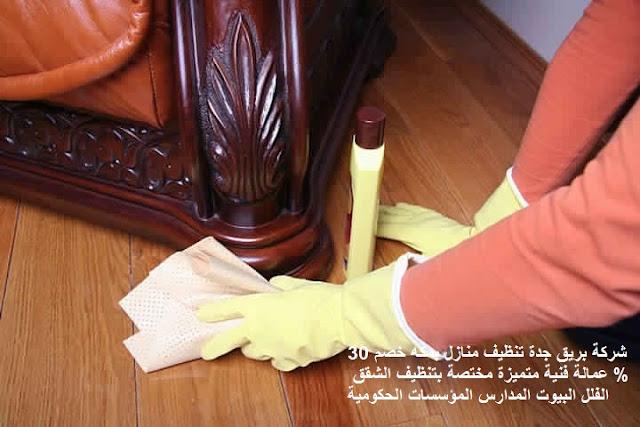 شركة تنظيف منازل بمكة , شركة غسيل منازل بمكه , شركة تنظيف منازل بالبخار بمكة , نظافة المنزل المجال سيرفس للتنظيف , المجال للتنظيف , تنظيف البيت بساعه , تنظيف المطبخ بالصور قبل وبعد , تنظيف المنزل بالساعات ينبع , تنظيف منازل , جلي بلاط بمكه , خدمة التنظيف بالساعة , راحة شركات التنظيف مكة , شركة بمكة , تجفيف الموكيت من الماء , شركة تنظيف منازل بمكه , حور مكة شركة , غسيل البيوت في م كه, شركة ترتيب وتنظيف المنازل بمكة , مكتب تنظيف منازل بمكه , شركة رسمية لتنظيف المنازل بمكة , مؤسسة رسمية لتنظيف المنازل بمكه , مين جربت شركات تنظيف المنازل بمكة , تجربتي مع شركة تنظيف منازل بمكه , كم أسعار شركات تنظيف المنازل بمكة , أسعار و أرقام شركات تنظيف المنازل بمكه , شركة تنظيف منازل بمكة , تنظيف منازل بمكه عمالة فليبينية , شركات تنظيف منازل بمكة عمالة فليبينية , شركه تنظيف الاسبلت ف المنزل , غسيل سجاد حي الرحيلي , عمالة تنضيف المنزل بساعه , غسيل الشقق , غسيل الموكيت بالبخار , كلمه صغيره عن يومي لتنظيف المنزل , مين جربت شركات تنظيف المنازل بمكة , شركات تنظيف منازل , شركة سوبر كلين مكه , عاملات نظافة بمكه , خدمات تنظيف المنازل , شركه تنظيف سجاد بمكة , كم اسعار شركات تنظيف المنازل , شركة تنظيف بمكه