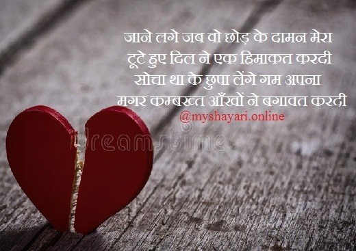 Hindi Broken Heart Shayari for Boys and Girls on Whatsapp