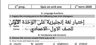 إختبار لغة إنجليزية للصف الاول الاعدادي الترم الاول منهج 2020، الوحدة الأولى