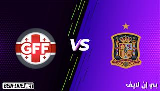 مشاهدة مباراة إسبانيا وجورجيا بث مباشر اليوم بتاريخ 05-09-2021 في تصفيات كأس العالم