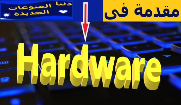 مقدمة Introduction to Hardware | كورس تعليم كمبيوتر