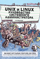 книга «Unix и Linux. Руководство системного администратора»