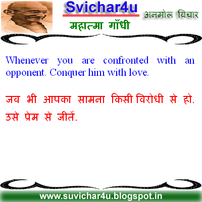 Whenever you are confronted with an opponent. Conquer him with love.