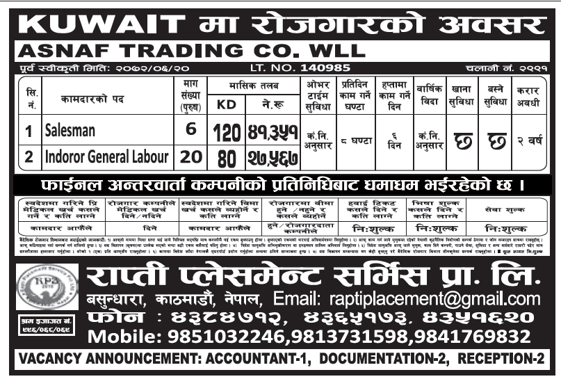 Jobs in Kuwait for Nepali, Salary Rs 41,351   New Gulf Jobs