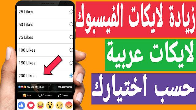 زيادة لايكات الفيسبوك لايكات عربية بطريقة جنونية 👈 من اختيارك تحديث جديد