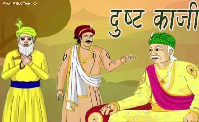दुष्ट काजी - Akbar Aur Birbal Ki Kahani Number 16