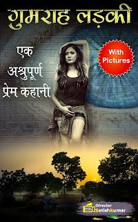 गुमराह लड़की - एक अश्रुपूर्ण प्रेम कहानी - One Tragic Love Story in Hindi