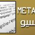 أقوى أكواد ميتا تاج (meta tag) للحصول على صدارة محركات البحت