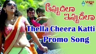 Appudala Ippudila Movie Promo Song – Thella Cheera Katti – Surya Tej, Harshika Poonacha – 2016