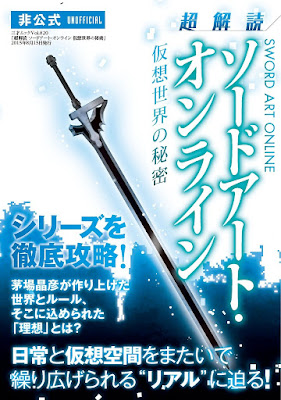 [Manga] 超解読 ソードアート・オンライン 仮想世界の秘密 [Chokaidoku Sodo ato Onrain Kaso Sekai no Himitsu] Raw Download