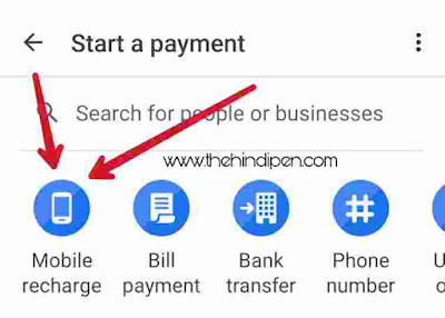 Google Pay से Online Mobile Recharge