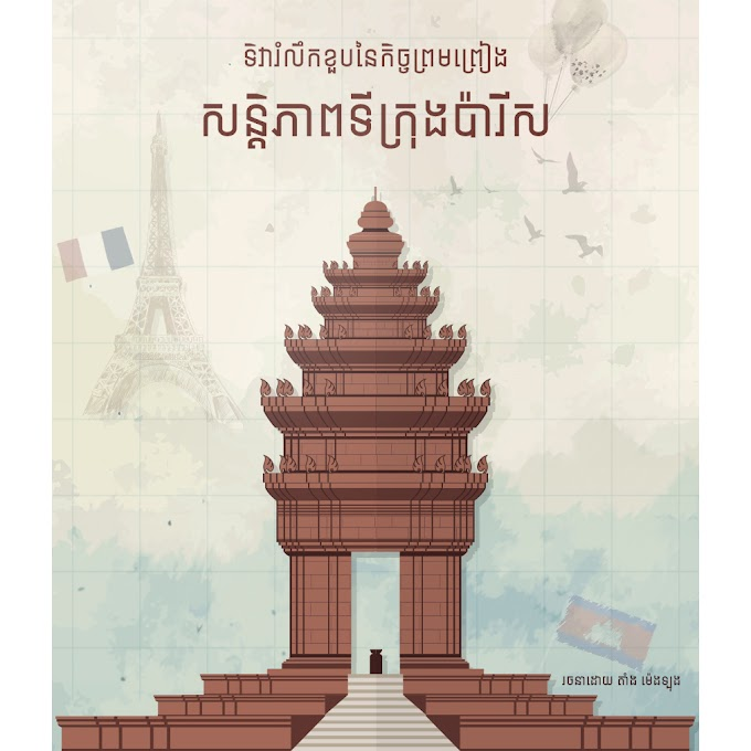 paris peace agreement day cambodia Poster free vector & psd file (Cambodia Independence Monument free vector)