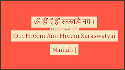 Saraswati Mantra Remedy for Child who is weak in studies