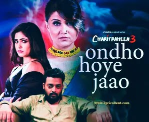 Ondho Hoye Jaao Song Lyrics