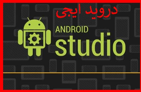 تحميل محاكي Android Studio emulator