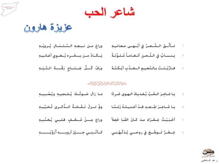 حل وشرح قصيدة شاعر الحب ,اللغة العربية,للصف السابع,الفصل الاول 2019-2020