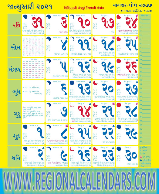 Gujarati Calendar 2021 January