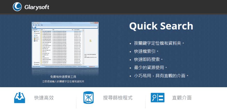 Quick Search快速找到電腦檔案、資料夾,免費Windows搜尋工具