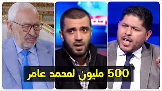 (بالفيديو) عاجل و خطير.... الكشف عن حقيقة تسريبات راشد الخياري و محمد عمار... ؟و فضيحة راشد الغنوشي ؟