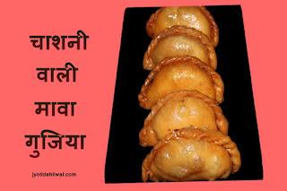 चाशनी वाली मावा गुजिया (chashni wali mava gujiya)