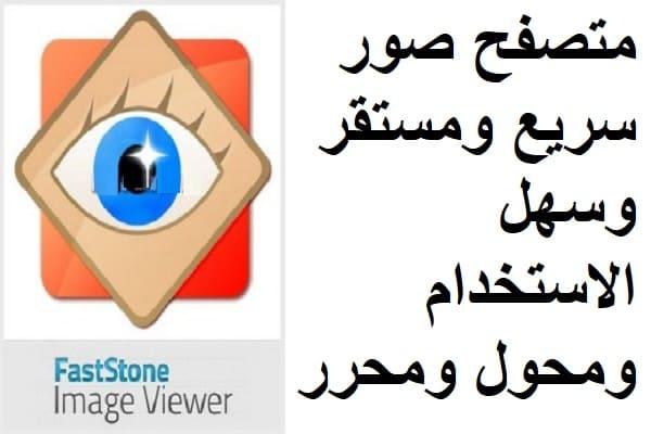 FastStone Image Viewer 7.4 متصفح صور سريع ومستقر وسهل الاستخدام ومحول ومحرر