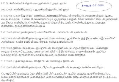 tamil nadu 12th std half yearly exam schedule