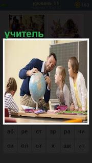на уроке учитель показывает ученикам глобус и рассказывает