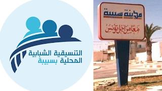 سبيبة: الإعلان عن تأسيس تنسيقية شبابية للدفاع عن حق الجهة في التنمية