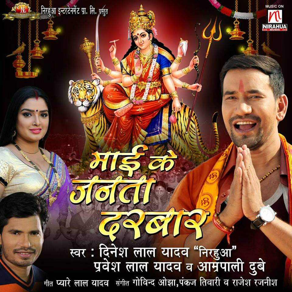 Watch Promo Videos Songs Bhojpuri Maai Ke Janta Darbar 2016 Dinesh Lal Yadav