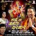 """Maai Ke Janta Darbar 2016 (Dinesh Lal Yadav """"Nirahua"""", Amrapali, Pravesh Lal Yadav) Navratri Album"""