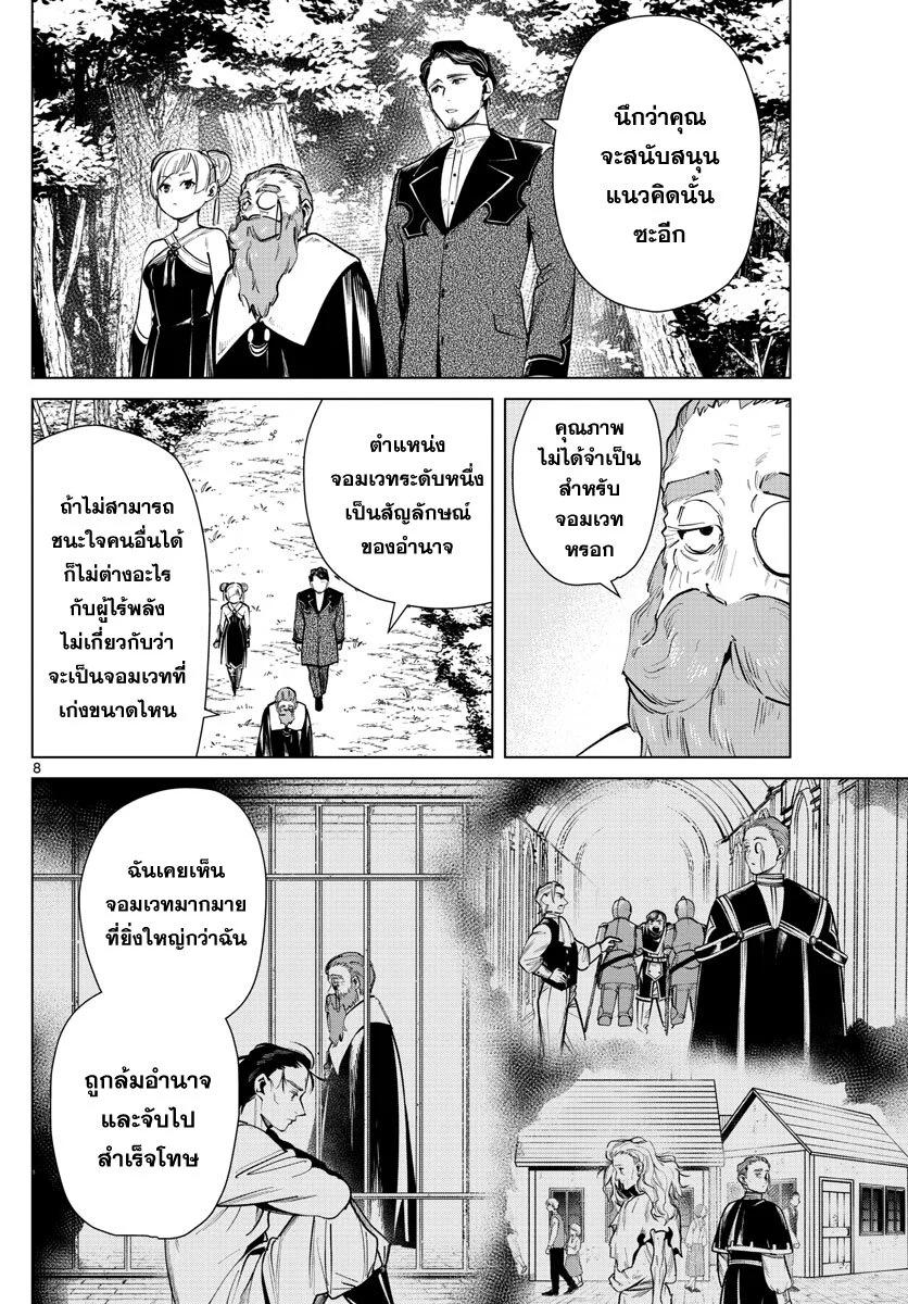 อ่านการ์ตูน Sousou no Frieren ตอนที่ 40 หน้าที่ 8