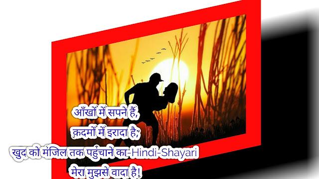 Mohabbat-Ki-Hindi-Shayari Dil-ki-Hindi-shayari
