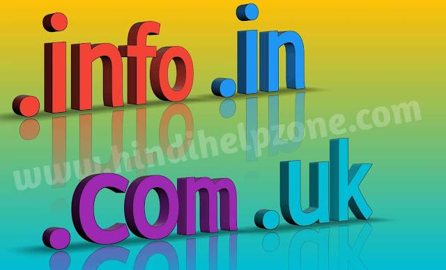 Domain Name Kya hai ? - Domain कितने प्रकार के होते है ?  (पूरी जानकारी) - हिंदी मे
