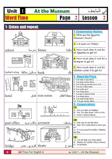 مذكرة الاستاذ رجب أحمد في منهج تايم فور انجلش للصف السادس الابتدائي الترم الأول